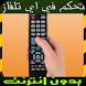 تحكم في التلفاز بالهاتف PRANK by Lembi 8Gb
