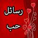 رسائل حب رومانسية جميلة by HB group unit