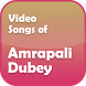 Video Songs of Amrapali Dubey