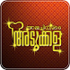 Beenammayude Adukkala by Ashlin Shaju