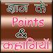 ज्ञान के Points & कहानिया by Daily 1 App