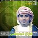 قرآن الكريم | هزاع البلوشي MP3 by appislamic