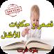 قصص و حكايات للأطفال by ht2361726