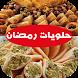 حلويات رمضان 2017 بدون انترنت by RamadanApps