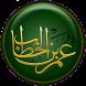 اقوال عمر بن الخطاب by samlife