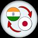 Bengali Japanese Translate by xw infotec