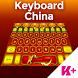 Keyboard China by BestKeyboardThemes