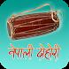 Nepali Dohori by Sabaiko App