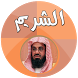 الشريم القران كاملا بدون نت by قرآن كريم كامل بدون انترنت