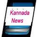 Kannada Newspapers by Prof M Basanna
