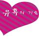 유혹의 기술 by ACool