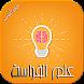 علم الفراسة - بدون انترنت by Daroum Dev