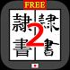 ReisyoConverter2 byNSDev by Nihon System Developer Corp.