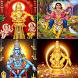 Ayyapa Bhakthi Geethe (online) by Sanskriti Technologix