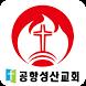 공항성산교회 by 애니라인(주)