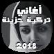 أغاني تركية حزينة بدون نت 2018 by devfat