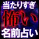 当たりすぎて怖い【名前占い】河合裕子 分裂魔命占 by Rensa co. ltd.