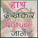 हाथ देखकर Future जाने by Daily 1 App