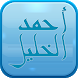 أ.د احمد الخليل