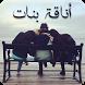 رواية أناقة بنات - رواية كاملة by Riwayat 3arabya