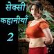 Hindi Sexy Story 2 by Kam Dev