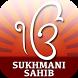 Sukhmani Sahib with Mp3 by Jagpal Singh Intezar