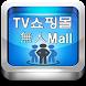 TV매장 Shoping by Choi Yong yun