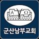 군산남부교회 by CnBridge
