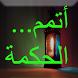 أتمم الحكمة by Belma Apps