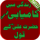 Hazrat Ali(RA) k Aqwal Asool New by Games & Apps Studio