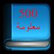 500 معلومة نادرة by Android4apps