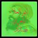 ابو العلاء المعري قصائد by BSF