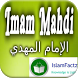 Signs of Imam Mahdi Arrival by IslamFactz