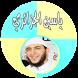 ياسين الجزائري بدون إنترنت by قرآن كريم كامل بدون انترنت