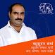 Madhu Sudan Sharma by Mobiknight Digital LLP