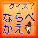 クイズならべかえ【脳トレ・雑学・常識・無料アプリ】 by donngeshi131