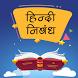 हिंदी निबंध Hindi Essay by C.B.International