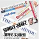 All English Hindi News by Ranjeet Jha