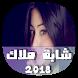 أغاني شابة ملاك بدون نت 2018- Chaba malak 2018 by devfat