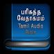 Tamil Bible Audio by P Daniel Karthikeyan
