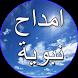 امداح نبوية واناشيد اسلامية by dev shark