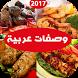 وصفات رمضان ٢٠١٧ - بدون نت by RamadanApps