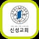 경기 신성교회 by 애니라인(주)
