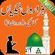 Darood-e-Taaj Islamic App New by Games & Apps Studio
