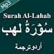 Surah Lahab Mp3 Audio with Urdu Translation by islamonline
