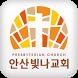 안산빛나교회 by 애니라인(주)