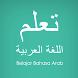 Belajar Bahasa Arab by UINAM-Dev