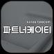 파트너케이티 코리아텔레콤 by 하니무비2팀
