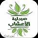 صيدلية الأعشاب الشاملة by Daroum Dev