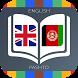 English to Pashto Dictionary by Beats Tech